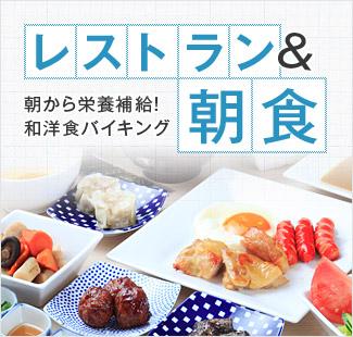 レストラン&朝食 地元の食材を使用和洋食バイキング