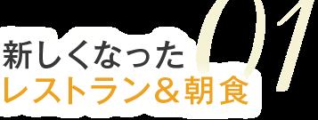 01.新しくなったレストラン&朝食