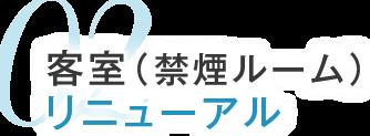 02.客室(禁煙ルーム)リニューアル