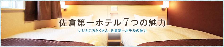 佐倉第一ホテル7つの魅力